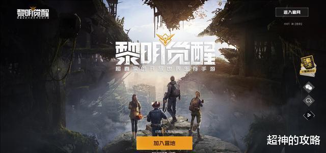 游戏下载中心_小编直播评测《黎明觉醒》,直言超越市面绝大多数生存类手游