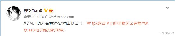 《【煜星娱乐公司】LOL:FPX队伍内讧,小天发微博向队友宣战》