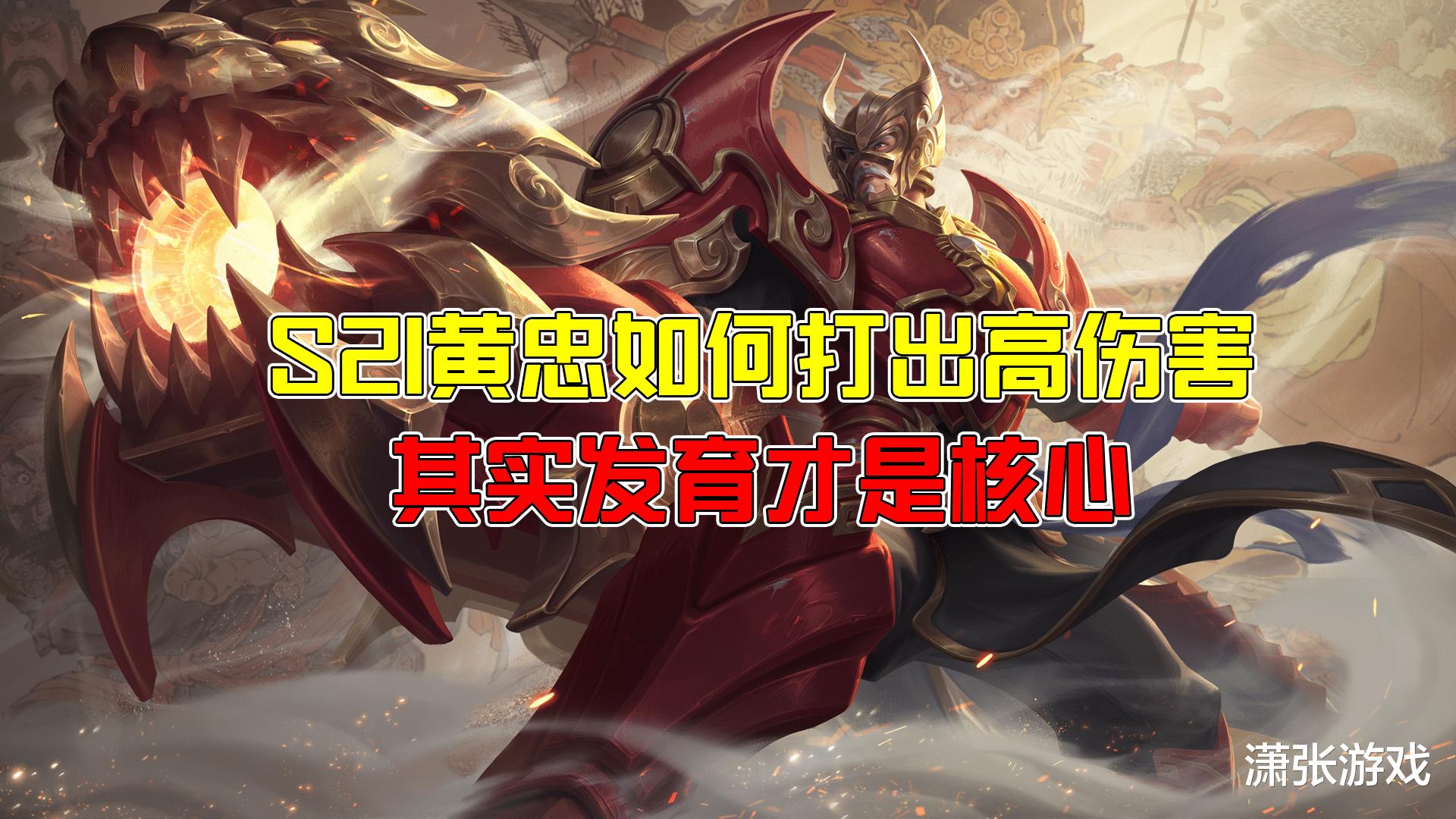 yuoxi_王者荣耀:S21如何用黄忠打出高伤害?其实细节全在发育里面!