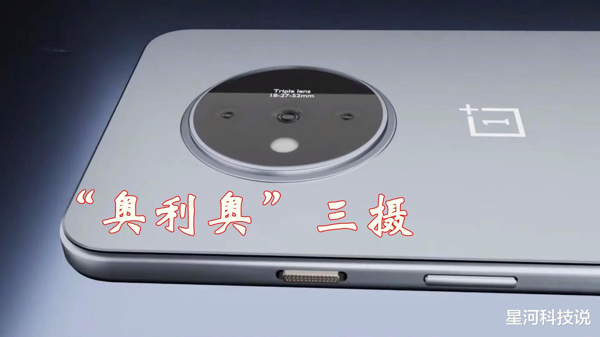 一加新机曝光:超窄边框+120Hz屏幕,新一代安卓机皇?