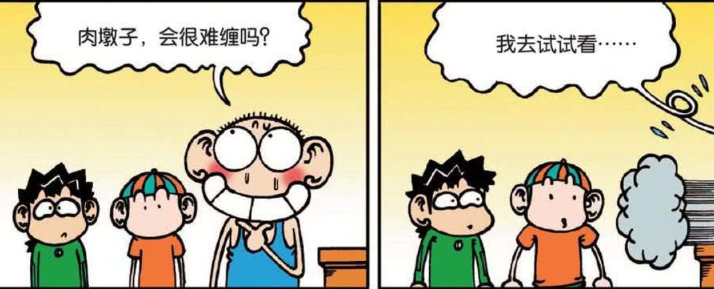 剑灵加点器_爆笑校园:呆头你是怎么把肉墩子给放倒的呀,力气这么大吗-第2张图片-游戏摸鱼怪