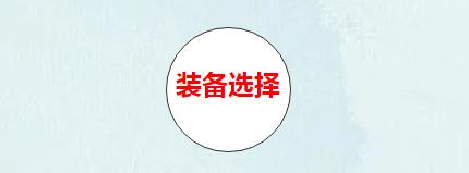 云顶之弈:全在抢天神?一套可以上钻的阵容奉上插图(1)