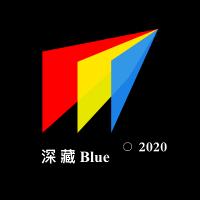 深藏Blue2020
