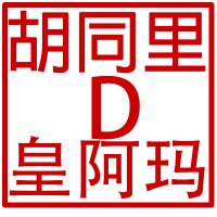 胡同里D皇阿玛