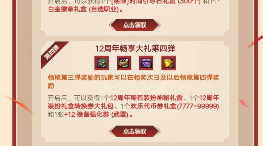 《【煜星登陆注册】DNF: 周年庆奖励的到来,带动金币消耗?》
