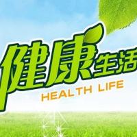 健康生活把