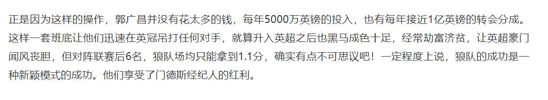 3年前,郭广昌花4亿人民币买下狼队,现如今能够卖到多少钱?