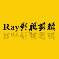 Ray影视剪辑