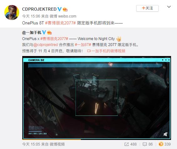 色游戏大全_排面!一加与CDPR联动,将推出《赛博朋克2077》限定手机