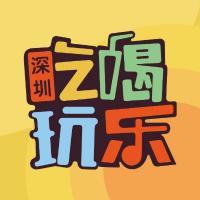 深圳吃喝玩乐0755