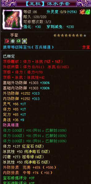 sanguozhi12_《天龙八部》斥巨资43个三棉布怒做手套!结果令人满意!