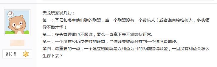 《【煜星平台注册网址】网游中也有利益纠葛?因几个老板抢着发福利,霸服公会一夜间解散》