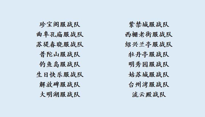 《【煜星账号注册】梦幻西游:武神坛年终盘点之明秀园丨远古豪门焕发新颜》