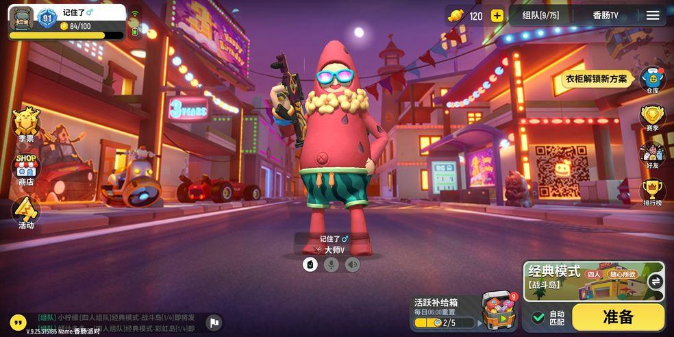 《【煜星娱乐平台注册】《香肠派对》:大逃杀、团队战、小游戏,各种玩法应有尽有》