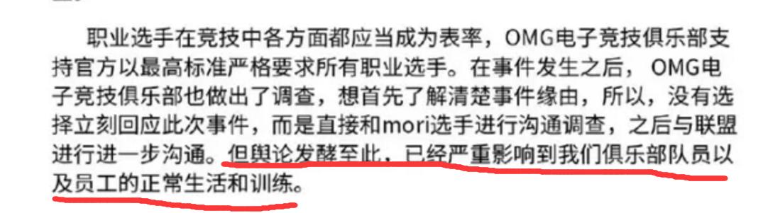 《【煜星登陆注册】解读OMG公告:我被网暴是受害人!二队选手喷人搞心态但他是好人》
