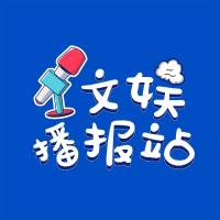文娱播报料