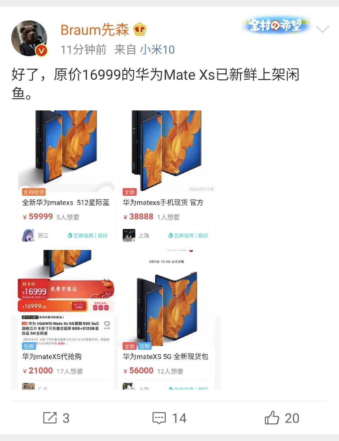 华为Mate Xs开卖一机难求,平台加价至少几万,被网友讽刺