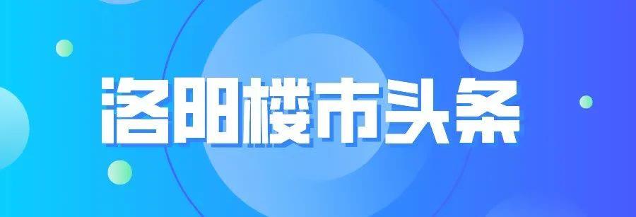 星聯開元府建設規劃獲批!伊濱高層備案價高達1.13萬元/m²
