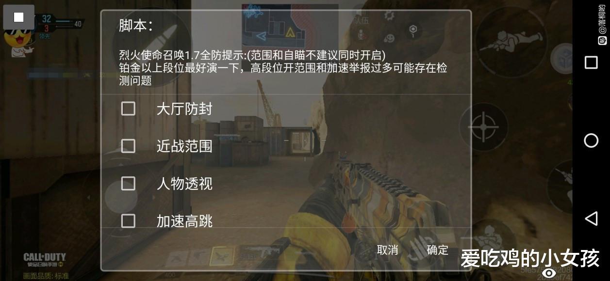 《【合盈国际在线平台】使命召唤手游:管不了作弊?玩家随意自瞄透视,系统却无作为》