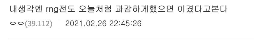 《【煜星在线娱乐】[韩网热议] 我认为打RNG的时候也像今天一样的话绝对赢了》