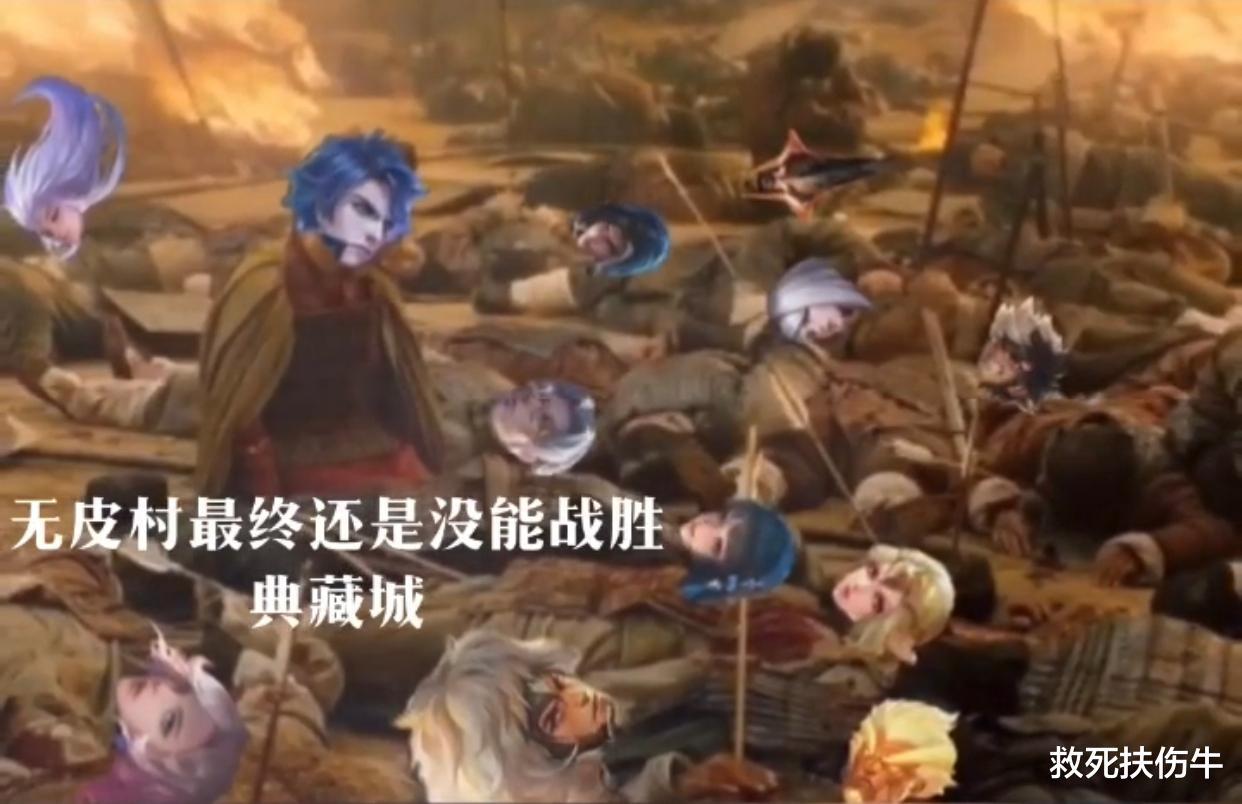 """王者荣耀的万恶之源,""""无皮村""""的梗是怎么来的? - 游戏资讯(早游戏)"""