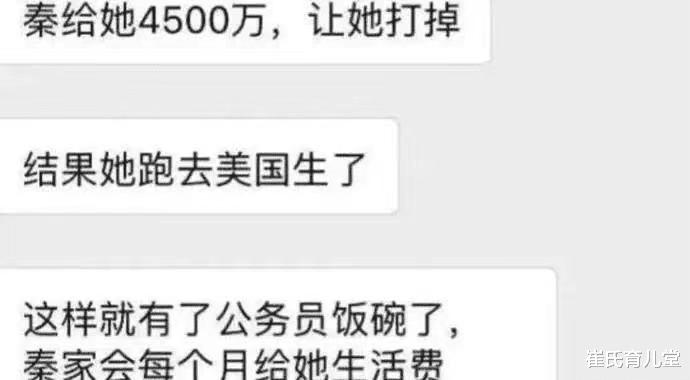 """秦奋天价分手费事件:""""小杨幂""""拒绝4千万,赌命为他未婚生子?"""