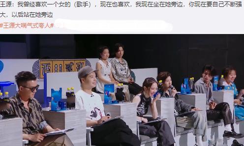 王源向选手道歉,并传授如何应对网暴,他有段时间过得很难