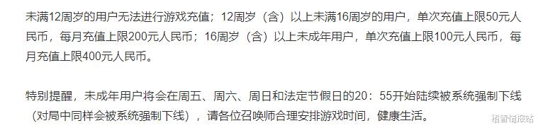《【天游平台官网】英雄联盟手游C测:史上最强未成年管控上线,公测有望10月18号!》