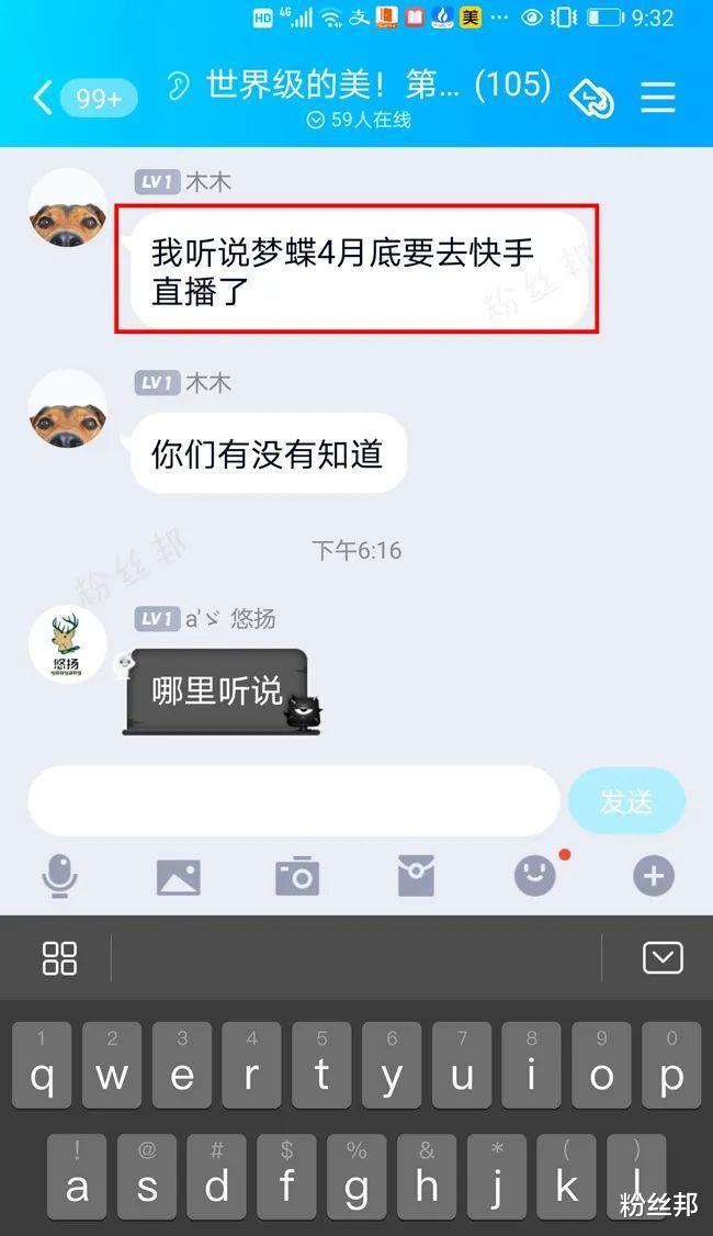 """《【煜星app注册】前斗鱼主播""""梦蝶""""要复出了,铁粉群爆料流出,解封4月底快手首秀?》"""