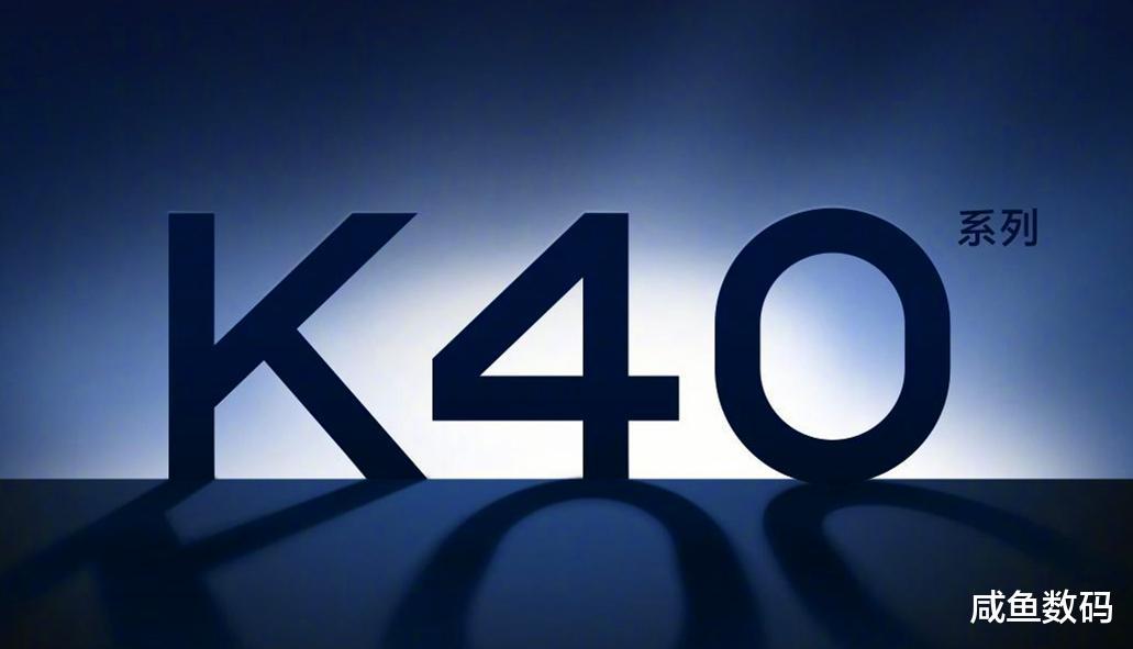 RedmiK40系列将搭载高通骁龙888处理器,起售价29 数码科技 第2张