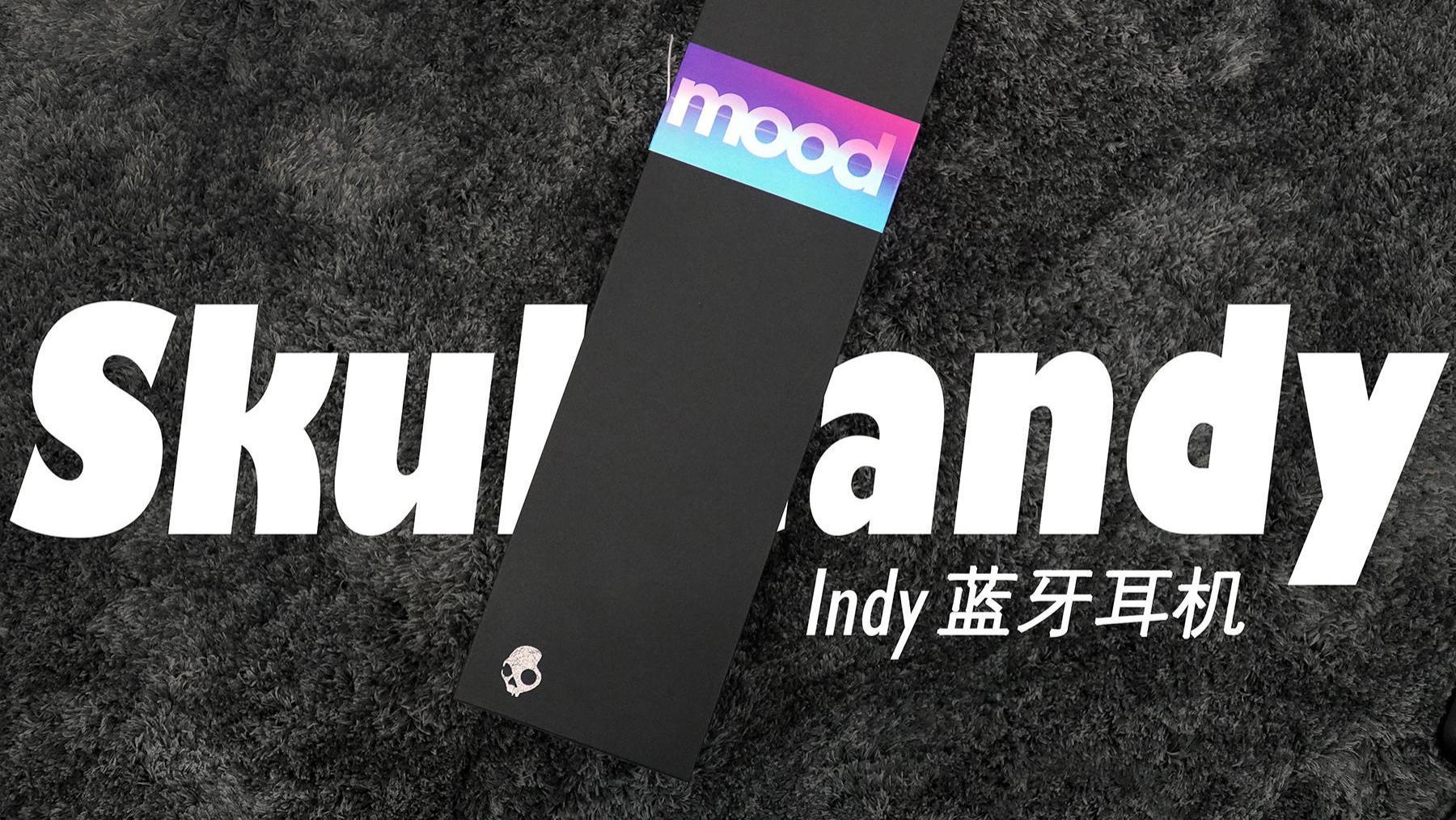 送耳机被骂直男?来看看Skullcandy Indy ANC耳机开箱评测