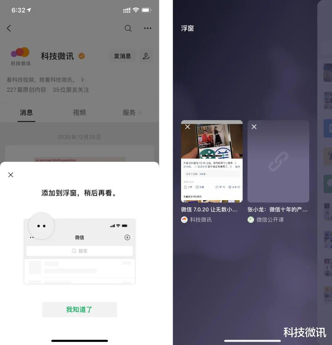 张小龙:微信8 好物资讯 第2张