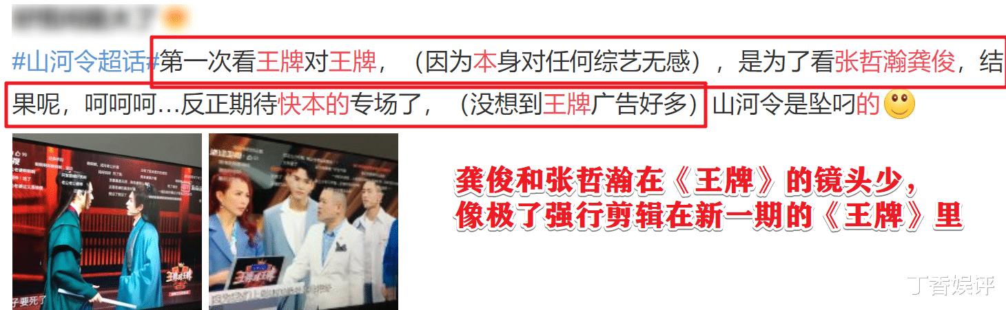 龚俊和张哲瀚继参加《王牌》之后,再上是《快本》,镜头多了很多