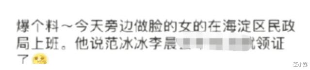 范冰冰李晨秘密领证结婚?两人被拍到现身民政局,双方穿情侣装现身
