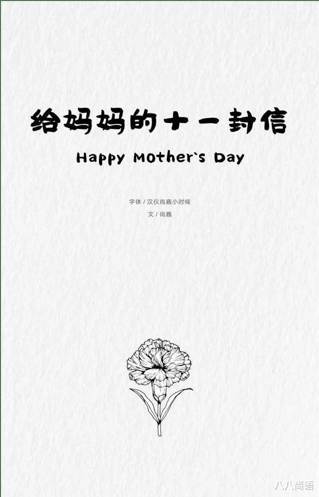 于月仙去世后,又一位90后名人车祸去世,去年写了21封给妈妈的信
