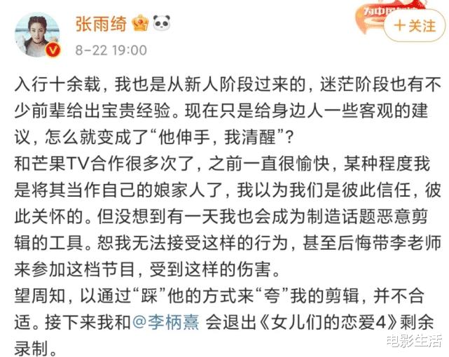 """《女儿们的恋爱》因为张雨绮关注度飙升,成""""闹剧""""的大赢家?"""