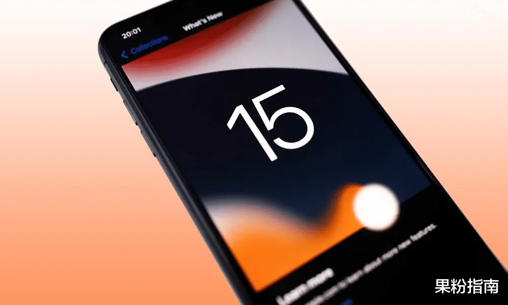 iOS 15.0 截至署名考证,新版本用起来还合意吗?