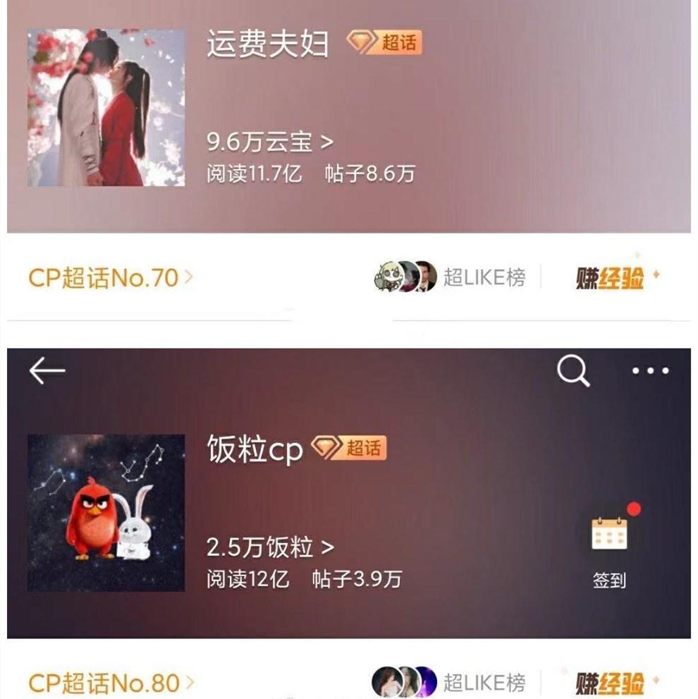 """赵丽颖离婚后,与王一博的CP""""运费夫妇""""排名猛涨,姐弟恋可行吗"""