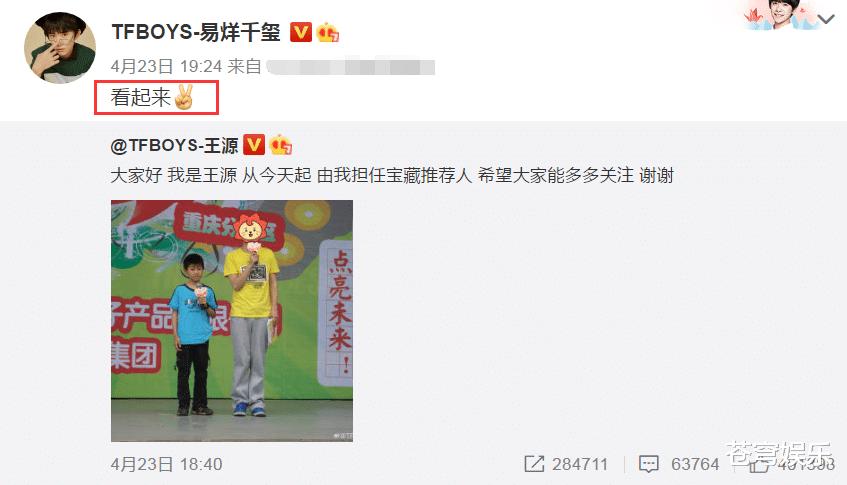 王源《宝藏歌手》首播,两位好兄弟动态引关注,关系好坏看得出!