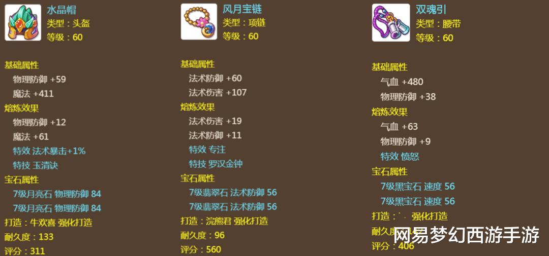 《【煜星代理注册】梦幻西游手游:玩家晒捡漏高性价比角色!这一手真的赚到了?》
