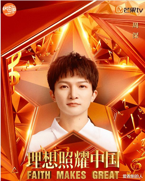 周深携手群星带来《理想照耀中国》主题曲,传递初心与使命,好听