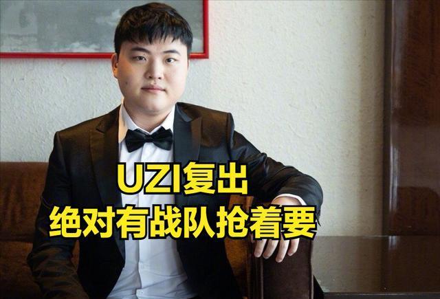 《【煜星娱乐集团】UZI实力退步,使用VN被机器人钩到心态爆炸,这状态怎么复出?》