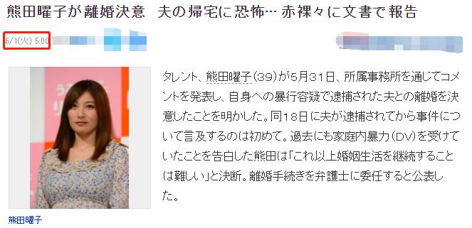 39岁日本女星遭家暴决定离婚!丈夫吃软饭还疑出轨,结婚9年育3女