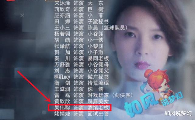 """梦幻西游:策划新丁饰演真人剧""""猪肉佬"""",浩文长腿女粉丝改名""""自在天猴""""!"""