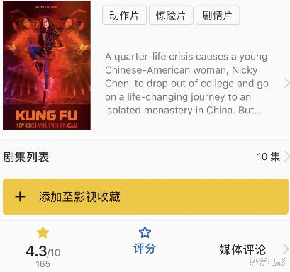 少林功夫新剧在美上线,第一集刚播出被骂出了4.3分!