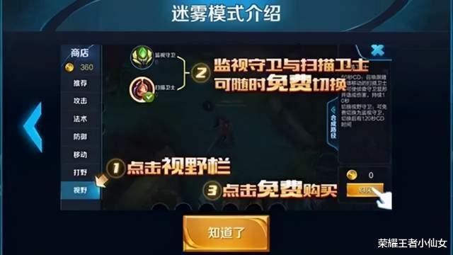 《【煜星app登录】王者荣耀:迷雾模式为何被删?曾被认为排位专用,哪里出了问题?》