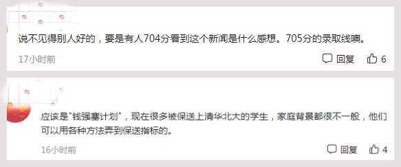 """谢娜侄子692分上清华,分数不够凭啥进名校?谈论区""""恶意满满""""_明星新闻娱乐"""