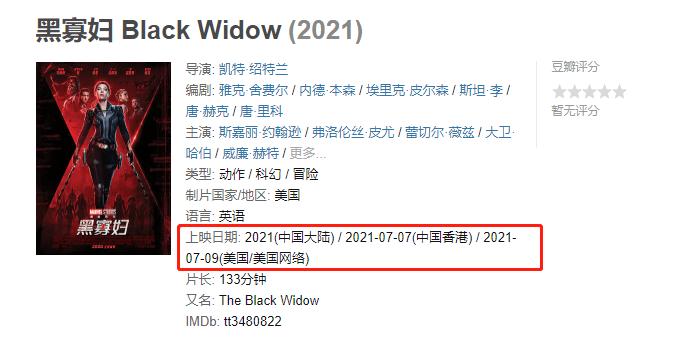 """最新的娱乐新闻_漫威《黑未亡人》香港上映,新一代""""黑未亡人""""袭来,或将无缘内地?"""