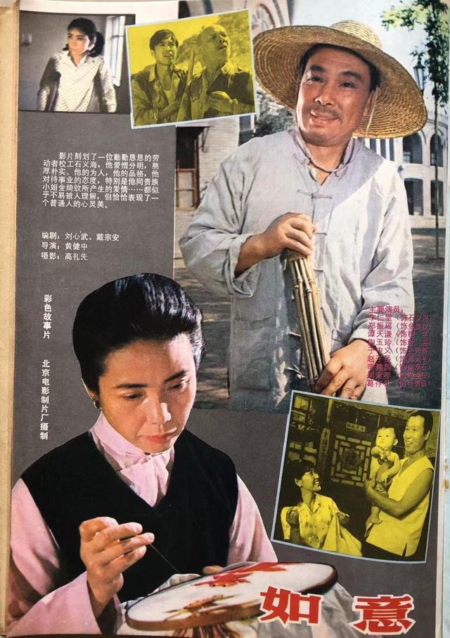 《城南往事》公映38年,4大主演的今昔人生让人感伤_娱乐新新闻