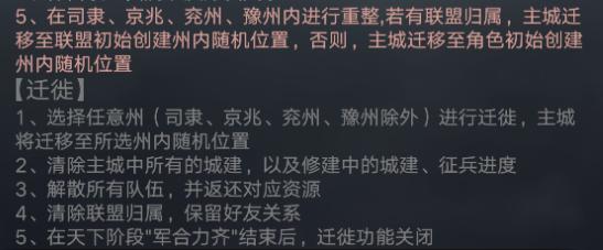 《【煜星在线登录注册】《荣耀新三国》开荒必备全方位详解系列5-进阶建筑升级选择与谋划》